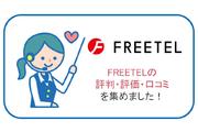 FREETEL(フリーテル)の評判・評価・口コミを集めました!FREETELは従量課金制が魅力!