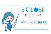 BIGLOBEモバイルのWi-Fiは無料で使うことができる?