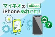 【徹底解説】mineoでiphoneは買える?設定まで解説!