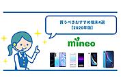mineo(マイネオ)のスマホセットは種類豊富!買うべき端末を4機種紹介!【2021年1月】