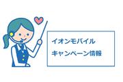 NEW!【2019年2月】イオンモバイルのキャンペーンが豪華すぎる!?