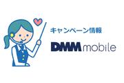 【すまっぴー限定】DMMmobile(DMMモバイル)のキャンペーンはAmazonギフト券プレゼント!【2018年4月】