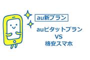 auの新プラン!【auピタットプラン】と格安スマホどっちが安い?