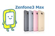 Zenfone3 Max《発売日・価格・スペック・レビュー》徹底解説!