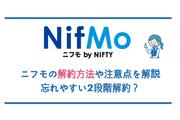 ニフモ(NifMo)の解約手順/方法/注意点/違約金/タイミング【徹底解説】