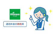mineo(マイネオ)の10分かけ放題サービスの実態!【評判&評価】