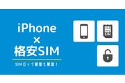 【完全版】iPhoneを格安SIMで利用する方法!SIMロック解除ですべての格安SIMが使える