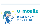 U-mobile(ユーモバイル)を使うべきメリット・デメリット4選!