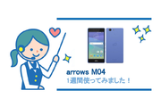 FUJITSU arrows M04の1週間利用レビュー!最新国産SIMフリースマホの実力は?