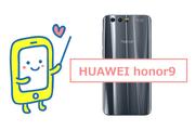 HUAWEI honor9の《発売日・価格・スペック・レビュー》徹底解説!