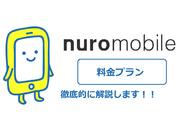 nuroモバイル(ニューロモバイル)の料金プランを徹底解説!