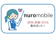 nuroモバイルの評判・評価・口コミを集めました!【通信速度・端末・料金など】