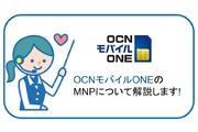 【完全ガイド】OCNモバイルONEのMNP転入・MNP転出方法を紹介!