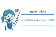nuroモバイルの最新キャンペーン【2021年5月】