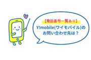 Y!mobile(ワイモバイル)のお問い合わせ先は?【電話番号一覧】