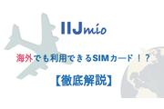 【IIJmio】海外でも使える!通話もデータも利用できるSIMがあるって本当?