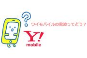 Y!mobile(ワイモバイル)の電波ってどうなの?《評判と口コミ》