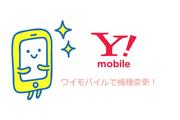 Y!mobile(ワイモバイル)で機種変更するカンタンな方法!
