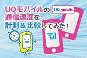 UQ モバイルの通信速度を徹底検証!速度制限も解説!【動画付き】