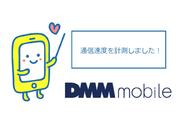DMMモバイルの格安SIMの通信速度を半年間計測した評価と評判!他社MVNOとの比較【動画あり】