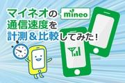 mineo(マイネオ) 通信速度を徹底検証!遅い?制限はいつかかる?【動画あり】