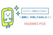 HUAWEI P10のバッテリー性能は良好!実際にバッテリー持ちを計測してみた