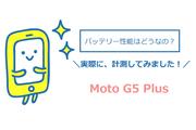 Moto G5 Plusのバッテリー性能は良好!実際にバッテリー持ちを計測してみた