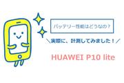 HUAWEI P10 liteのバッテリー性能は良好!実際にバッテリー持ちを計測してみた