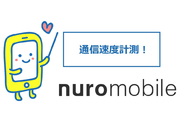 nuroモバイルの格安SIMの通信速度を半年間計測した評価と評判!他社MVNOとの比較