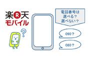 楽天モバイルの電話番号は090・080を選べる?選べない?