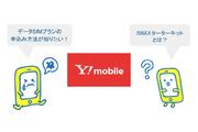 ワイモバイルのデータSIMプラン申込み方法が知りたい!SIMスターターキットとは?