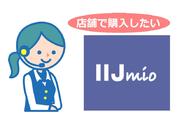 IIJmioは店舗で購入できる?必要なものは何?【完全ガイド】
