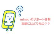 mineo(マイネオ)のサポート体制は完璧!気になるサポートを徹底解説!