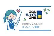 """OCNモバイルONEの""""2019年2月""""お得キャンペーンはこれだ!【厳選紹介】"""