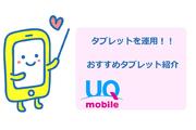 UQmobile(UQモバイル)はタブレットでも利用可能!おすすめタブレット2選