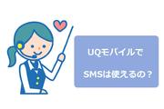 UQmobile(UQモバイル)でSMSは使える?SMS機能徹底解説