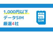 格安SIMは月1,000円以下で運用可能!厳選4選社のデータSIMを徹底比較