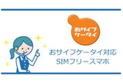 【2019年版】「おサイフケータイ」が使える「SIMフリースマホ」カタログ!