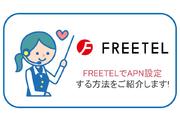 【簡単10分!】FREETEL(フリーテル)でAPN設定する方法をご紹介します!
