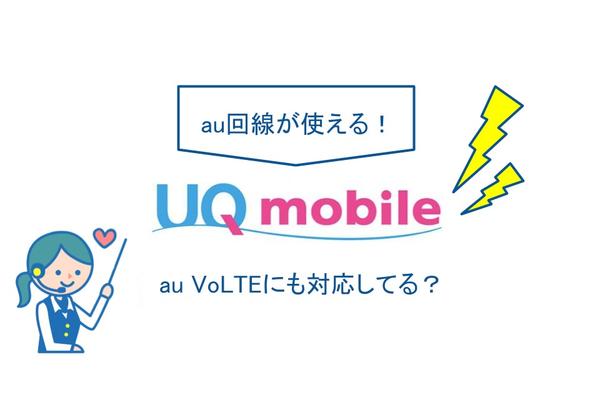UQモバイルはau回線が使える!au VoLTEも対応してる?