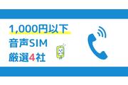 格安SIMなら音声通話SIMでも月1,000円台から運用できる!【厳選MVNO4社比較】