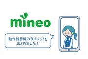 mineo(マイネオ)のSIMカードが利用できる動作確認済みタブレットをまとめました!