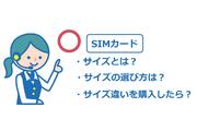 SIMカードの【サイズ・選び方・変更】気になる3つを解決!