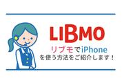 リブモでiPhoneを利用する方法をご紹介します!