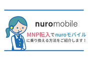MNP転入でnuroモバイルに乗り換える方法!電話番号はそのままで乗り換え!