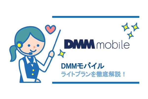 DMMモバイルのライトプランは月額440円から使える!!