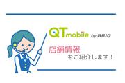 QTモバイルに店舗はある?不明な点まで解決します!