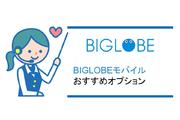 BIGLOBEモバイルのおすすめオプション6選