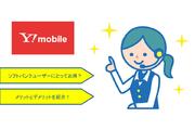 Y!mobile(ワイモバイル)はソフトバンクユーザーにとってお得?メリットとデメリットを紹介!