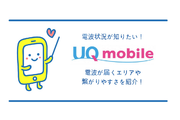 UQモバイルの電波状況が知りたい!電波が届くエリアや繋がりやすさを紹介!